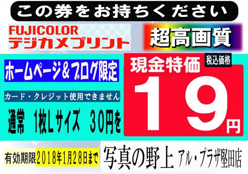 19円ブログ限定-特招会2018.jpg
