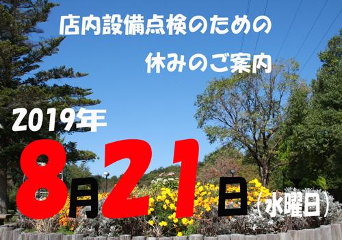 お知らせ休み8.20.jpg