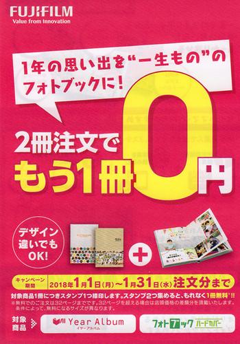 フォトブック2018-1.jpg